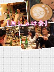 [不動前] 【おしゃけ会】 20〜35歳までの社会人限定 〜Cafeでオシャレにお酒を楽しむ、たしなむ☆〜