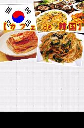 [不動前] 【カフェ de 韓国】20代社会人限定〜WORLD kitchen〜