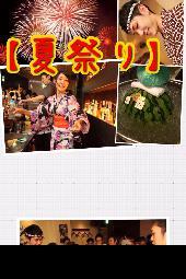 [四ツ谷] 【夏祭り】20代限定〜浴衣と花火とサプライズ〜