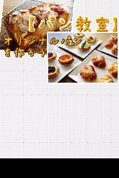 [不動前] あと4す名【パン教室】20〜34歳の社会人限定 〜イメージしたパンを作ろう〜