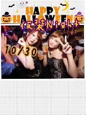 [四ツ谷] 【ハロウィンパーティ】仮装するなら、ガチでやりましょうよ☆