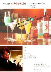 [四ツ谷] 【カクテル講座】お酒の知識を付けると、また美味しさを感じれる☆