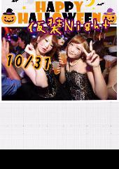 [四ツ谷] 【ハロウィンパーティ】20〜30代の社会人限定☆