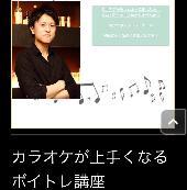 [四ツ谷] 【ボイトレ会】誰でも参加可☆〜カラオケで上手く歌いたい方〜