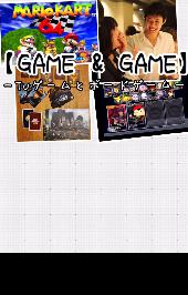 [四ツ谷] 【GAME & GAME】20代限定☆〜おしゃれなBARでボードゲーム&TVゲーム大会〜