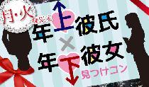 [新宿] 第3回 月火曜限定:年上彼氏、年下彼女見つけコン