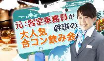 [新宿] 第108回 元:客室乗務員が幹事の合コン飲み会