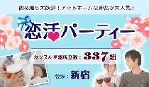 [新宿] 60名参加 恋活パーティー 会場:新宿【飲み放題】 カップル成立件数:337組