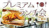 [新宿] プレミアムランチ会 新宿 ランチタイムの隙間時間でステキな出会いを探す男女限定でご参加頂けます。