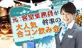 [新宿] 第118回 元:客室乗務員が幹事の合コン飲み会