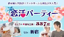[西麻布] 60名参加 恋活パーティー 会場:西麻布【飲み放題】 カップル成立件数:337組