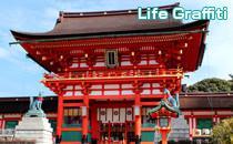 [京都] 京都で初詣に行こう!【参加費 男性(500円) 女性(無料)】
