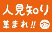 [代々木/新宿] 人見知りの方向け!参加前にお互いを知れるLINEグループに無料招待!人気のコミュニティスペースが運営するイ...