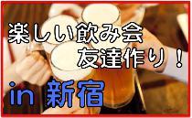 [新宿] 【新宿】7/8(水)19時30分 鉄板焼き鳥飲み会!男性3,500円、女性2,500円で飲み放題