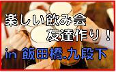 [飯田橋.九段下] 【飯田橋,九段下,水道橋】アワビ刺身&アンコウ鍋交流会(10〜15名規模)◆