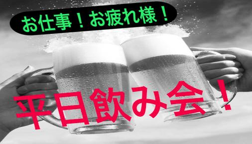 【友活,恋活グルメ会】殻付きホタテ網焼会【約2H飲み放題】