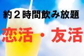 [新宿区] 新宿区【友活,恋活グルメ会】ぶつ切り馬刺し&日本酒会【約2H飲み放題】