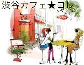 [渋谷] 渋谷カフェ★コレ《JINNAN CAFE》夜カフェ会(食事でもOK)☆60分☆1人で食べるより皆でごはん♪