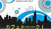 [渋谷] シブヤ@カフェトーク!【JINNAN CAFE】夜カフェ会(食事でもOK)☆90分