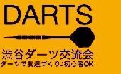 [渋谷] 【ダーツ初めての女子無料!ダーツ代込♪】渋谷ダーツ交流会☆初心者歓迎☆