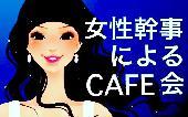 [錦糸町] ☆20代女性幹事によるカフェ会☆錦糸町駅徒歩1分☆