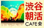 [渋谷] 女性2名参加♪《渋谷@朝活》充実した一日のスタートは一杯の美味しいコーヒーから。【参加費: 女子300円♪】