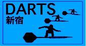 [新宿] 【女性3名参加♪】☆新宿ダーツ交流会☆90分☆初心者歓迎☆友達が出来るダーツ会☆ダーツライブ