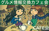 [渋谷] 【女性2名参加】《グルメ情報交換カフェ会》カフェ会 60分☆美味しい情報はクチコミから。
