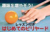 [渋谷] 【女性2名参加】《渋谷ビリヤードオフ会》新しい趣味、増やしませんか?上達できるビリヤードレッスン会☆