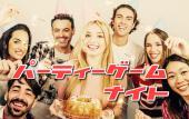 [渋谷] 《PARTY GAME NIGHT ! 》『新しい趣味を増やしませんか?』週末はパーティゲームで盛り上がろう♪