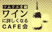 [渋谷] 女性参加【ソムリエ主催】《ワインに詳しくなるカフェ会》ワインを楽しく学ぼう!
