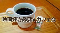 [五反田] 【映画好き必見!】駅近カフェ会★500円!!