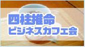 [渋谷] ★四柱推命で起業家や仕事で悩む方を応援!ビジネスカフェ会(鑑定書付)★