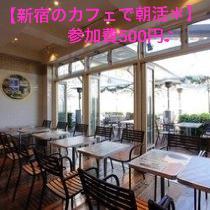 [新宿] 【新宿のカフェで朝活*】参加費500円♪【友活*】