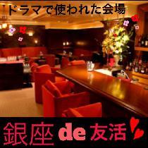 [銀座] 【銀座】ドラマで使われた高級感溢れる会場で特別な時間♪【友活♪】