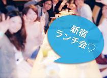 [新宿] ☆ランチを食べながら人脈を広げよう★ランチ交流会★休日を使って友活♪★嬉しい食事代込み♪☆