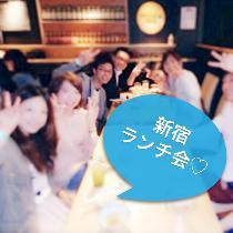 [新宿] 友活♪★☆ランチ交流会★美味しいランチを食べながら素敵な出会いを★☆全員と連絡先交換♪
