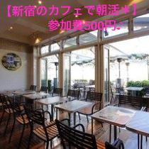 [新宿] 【新宿のカフェで朝活*】参加費500円♪【ドタ参加OK*】