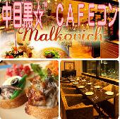 【4/18☆13:00】DRINK飲み放題♪☆2015春婚活♪恋活☆LUNCH PARTY☆テレビにも多数出演のおしゃれcafeで♪中目黒CAFEコン