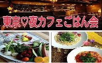 当日参加Ok!まだ間に合います♪≪5/19★20:00≫2015❤恋活祭!渋谷駅からすぐ♪かわいいcafeでcasualな交流♪東京★夜カフェごは...