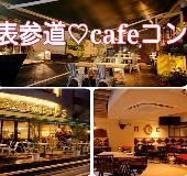 【7/25☆13:00】DRINK飲み放題♪サラダもりもりビュッフェ☆2015夏婚活♪恋活☆LUNCH PARTY☆表参道CAFEコン