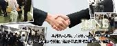 [後楽園すぐ] [第8回/後楽園]参加費1,500円!! 異業種交流会(16/03/28 13:30~15:45)
