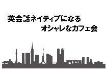 [渋谷] 英会話ネイティブになるオシャレなカフェ会.渋谷ブランチ18時~