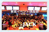 [麹町] 5月10日(日) 室内ゴルフ付き交流パーティー!!(飲み放題・特性ブッフェ付)