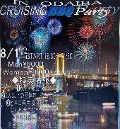 [お台場] 8月1日 超豪華!リムジン送迎付クルーズパーティー!!!