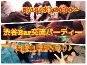 [渋谷] 【3/18(水)20:00~】渋谷Bar交流パーティー