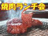 [渋谷] 【渋谷】ちょっと遅めの焼肉ランチ会