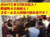 [新宿] 【新宿】現状35名!(男18女17)まだまだ募集!!月1回開催・30~60人規模の飲み会!おかげさまで開催5年目に突入!!<...