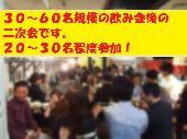 [新宿] 【新宿】20~30名!21:30~交流会後の2次会!2次会からの参加者も多数います!