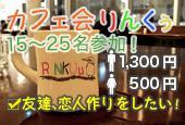 [神田] 【神田】15~25名規模のカフェ会!仕事終わりに友達、恋人作り!おかげさまで開催29回目!